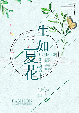 精美夏季促销海报模板下载