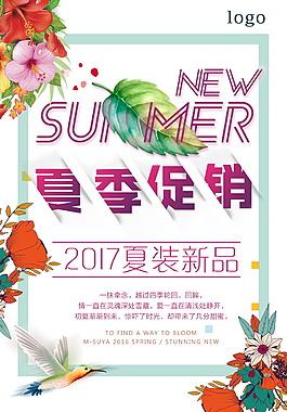 精美夏日促销海报模板设计下载