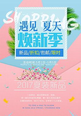 精品时尚夏日促销海报模板