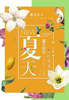 精品夏季促销海报模板下载