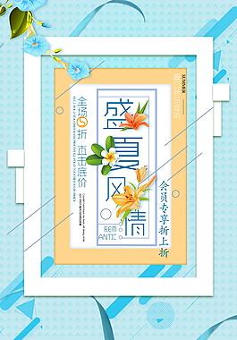 精品夏日促销海报模板下载