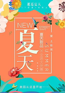 时尚夏日促销海报模板