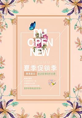 时尚夏日促销海报模板设计下载
