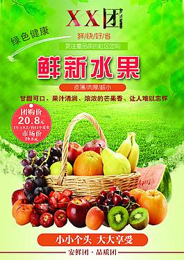 鲜新水果海报