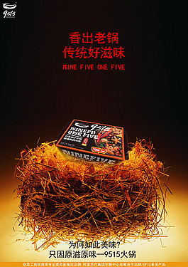 鳥巢創意海報