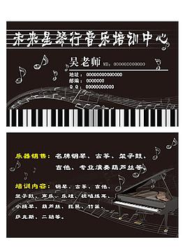 清新鋼琴名片