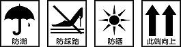 四防标素材