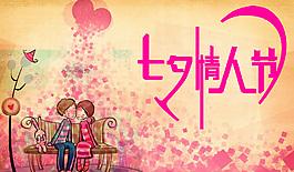 七夕情人節漫畫人物海報