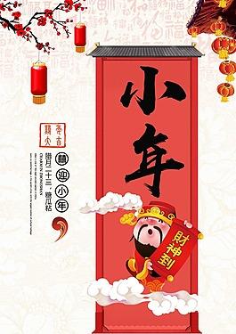 中國風小年海報