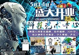科技園盛大開業海報