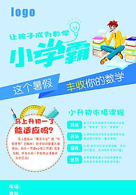 藍色教育培訓海報