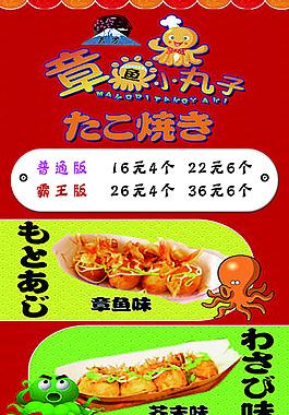 蜀江烤鱼宣传单