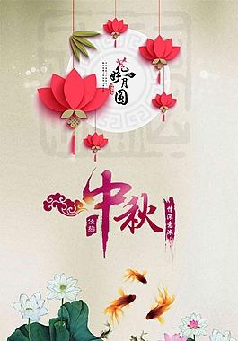 清新古典中秋節海報