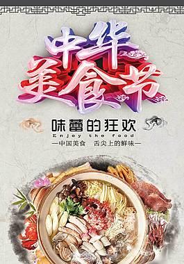 中華美食節海報