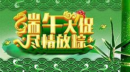 綠色古典端午節海報