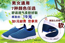 鞋子模板鞋子海報