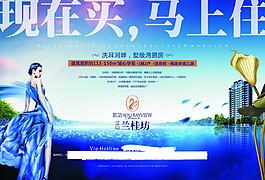 藍色河邊高檔房地產海報