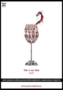 紅酒文字圖形海報