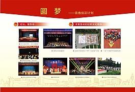 圆梦党建海报