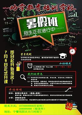 暑假教育招生海報