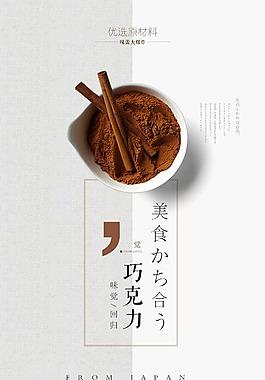 巧克力海报