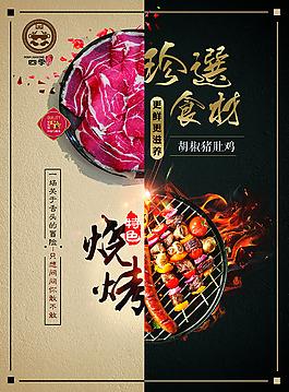 火鍋+燒烤美食海報