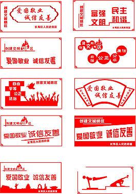 创建文明城区海报