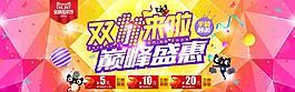 双11盛惠海报banner