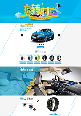 別克汽車首頁專題模板PSD分層素材