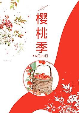櫻桃季采摘季小清新海報