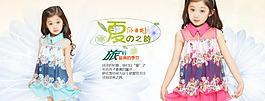 淘寶夏季女童裝裙子海報psd素材