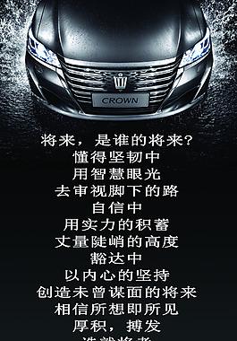 一汽豐田促銷海報