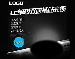 LC单模双芯基战光缆主图
