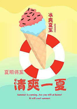 夏天冰激凌海報