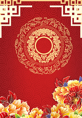 中国风喜庆花纹北景