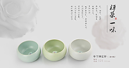 茶道茶藝網頁商品廣告