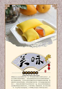 美味甜品芒果班戟海报设计