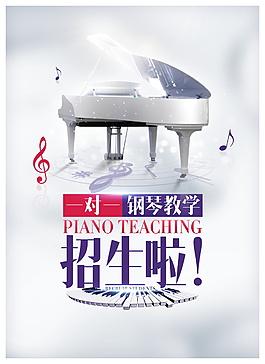 現代時尚教學鋼琴招生海報