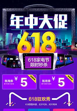 紫色618大促手机端首页psd