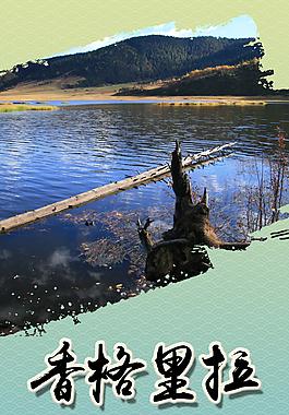 香格里拉风景旅游海报
