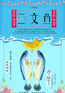 三文魚美食海報