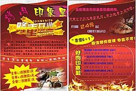 烤肉店开业优惠活动宣传单