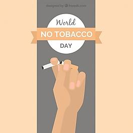 世界反吸烟日背景