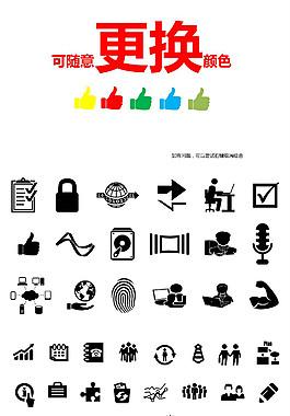 icon百寶箱