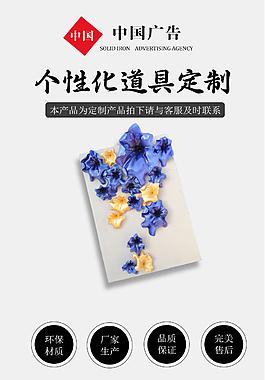 道具訂制淘寶網站詳情頁