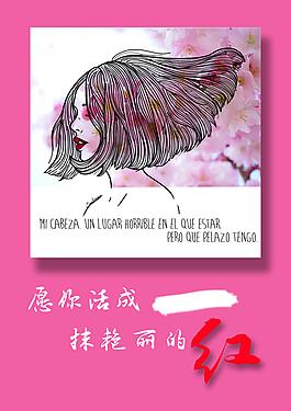 卡通粉色海報