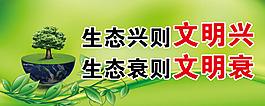 环保绿色展板素材