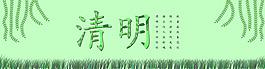清明節日綠色banner