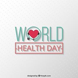 簡單的背景與心臟的世界衛生日