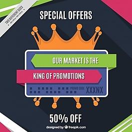 背景与销售皇冠